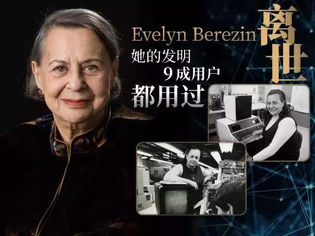 复制粘贴功能发明者去世,享年93岁