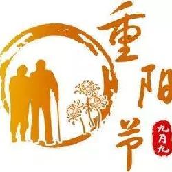益善组织召开2018年重阳节座谈会