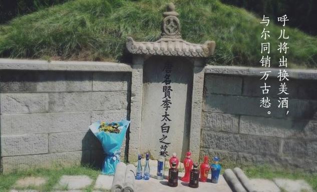 名人墓都是怎样的?李白墓前摆满美酒!