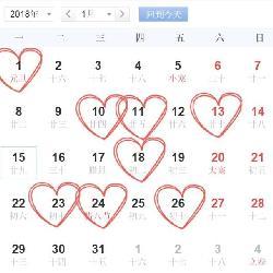 2018年适合结婚的黄道吉日集锦