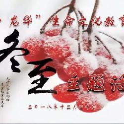 """【生命教育】""""爱·龙华""""生命文化教育基地举办""""放飞思念,寄情冬至""""冬至主题活动"""