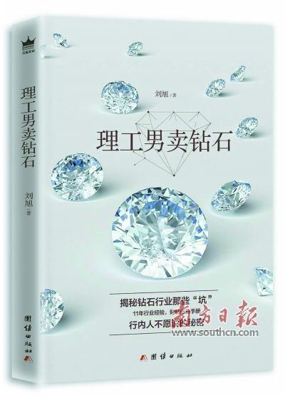《理工男卖钻石》:揭秘钻石行业那些秘密