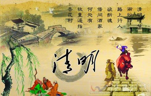 祭祖节日之中元节与清明节的区别