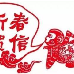 一位福寿园退休员工的新年贺信