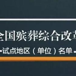 80个殡葬综合改革试点地区确定,深化殡葬移风易俗