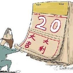 黄道吉日择日时,这32个词你需要知道!