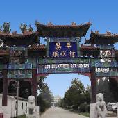 昌平区殡仪馆